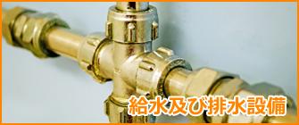 給水及び排水設備